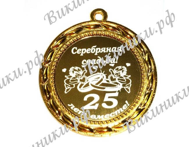 Медаль серебряная свадьба своими руками
