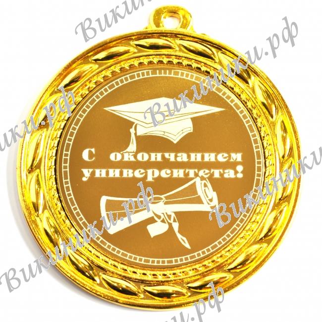 Поздравление вуза выпускнику
