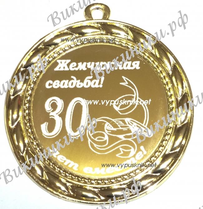 Прикольные поздравления к 30-летию совместной жизни