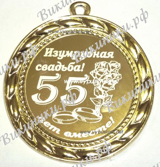 Поздравления на 55 лет свадьбы 60