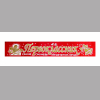 Лента ПЕРВОКЛАССНИК - красные атлас (с белой обводкой и 3D эффектом)