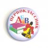 Значок для первоклассника - АБВ