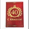 Диплом Юбиляра 40лет