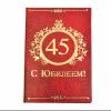 Диплом Юбиляра 45лет