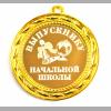Медали выпускнику начальной школы
