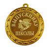 Медаль для выпускника школы