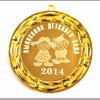 Медаль выпускника детского сада 2018г