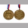 Медаль - Лучшему учителю на заказ