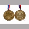 Медаль - Лучшему учителю именная