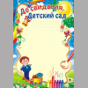 грамота - До свидания, детский сад