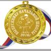 Медали для Выпускников начальной школы 2018года