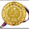 Медали для выпускников начальной школы 2018 года