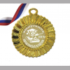 Медаль выпускнику начальной школы с годом