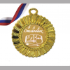 Медаль - Отличнику
