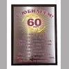 Плакетка - С юбилеем 60 лет - серебряная 15*20см