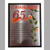 Плакетка - С юбилеем 65 лет - серебряная 15*20см