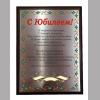 Плакетка - С юбилеем - серебряная 15*20см