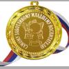 Медаль - Самому заботливому младшему воспитателю