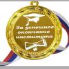 Медали за успешное окончание института