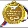 Медали за успешное окончание колледжа