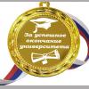 Медали за успешное окончание университета