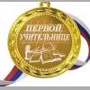 Медаль - Первой учительнице