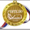 Медаль Учителю
