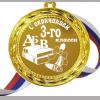 Медаль - С окончанием 3го класса