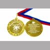 Медаль для выпускника девятого класса на заказ