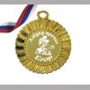 Медаль - Азбуку прочел именная