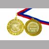 Медаль выпускница 4-го класса именная