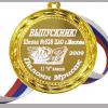 Медаль Выпускнику на заказ именная
