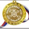 Медаль на заказ с вашей надписью