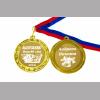 Медали на заказ для выпускников именные