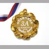 Медаль - Отличник именная