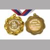 Медаль на заказ - Выпускник детского сада именная