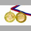 медали для Выпускников детского сада на заказ, именные