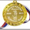 Медаль Выпускнице детского сада именная, на заказ