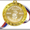 Медаль Выпускнику детского сада именная, на заказ