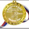 Медаль на заказ - Выпускник детского сада, именная - Светлячок