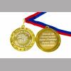 Медаль на заказ - Выпускник детского сада, именная - Рябина