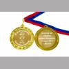 Медаль на заказ - Выпускник детского сада, именная - Мальчик