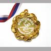 Медали для выпускников детского сада на заказс ленточкой триколор в комплекте