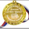 Медаль на заказ - Выпускник детского сада, именная - Пчёлка