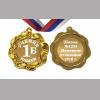 Медаль именная, на заказ - Ученик 1... класса