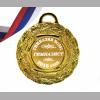 Медаль для Гимназиста на заказ
