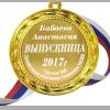 Медаль для выпускницы начальной школы именная
