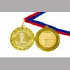 Медаль на заказ - Выпускница детского сада, именная