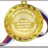 Медаль на заказ - Выпускник детского сада, именная - радуга