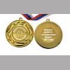 Медаль на заказ - Выпускник детского сада, именная - Семицветик